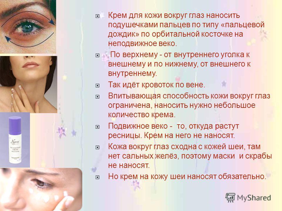 Крем для век нанесение макияжа