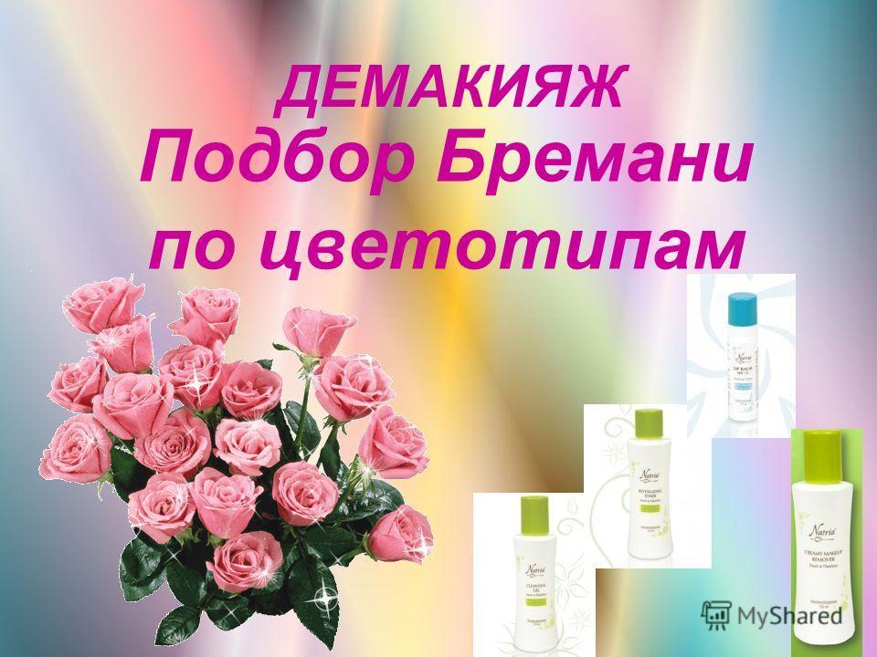 Подбор Бремани по цветотипам ДЕМАКИЯЖ