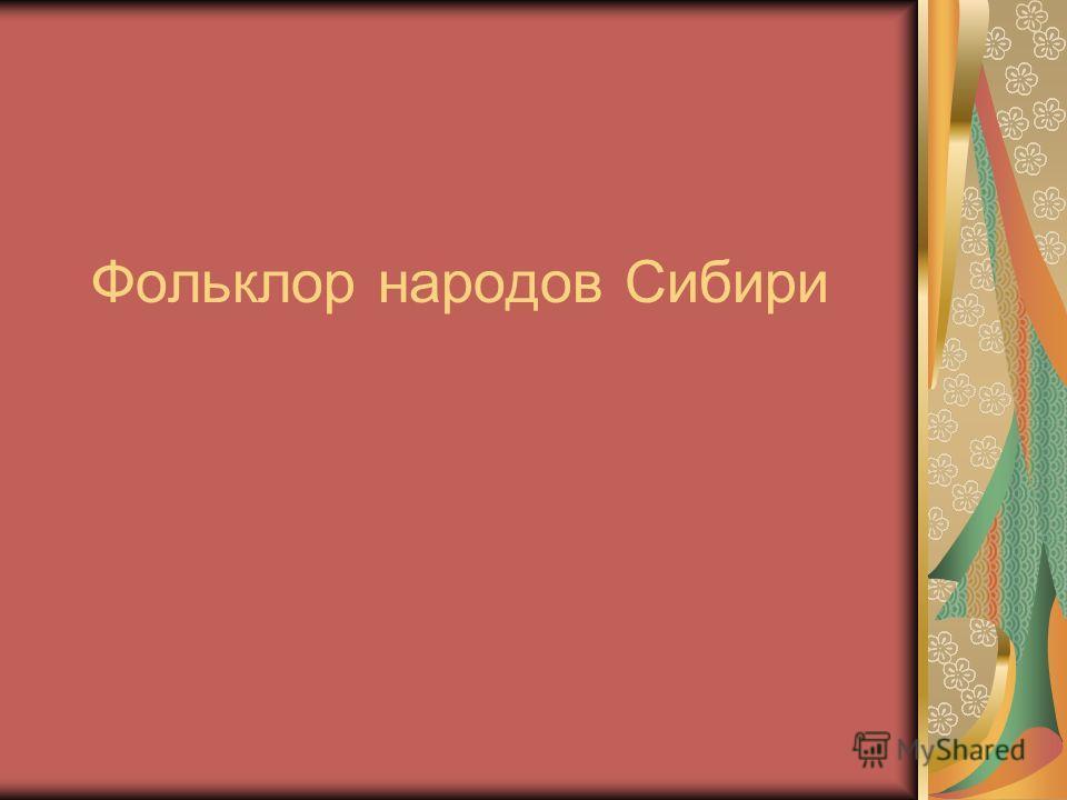 Фольклор народов Сибири