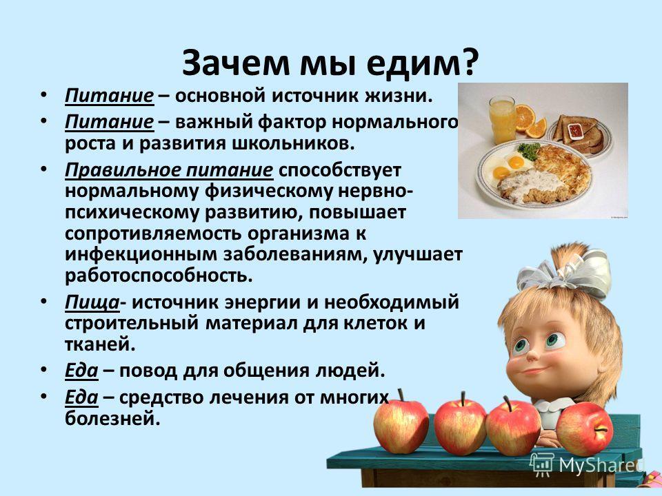 Зачем мы едим? Питание – основной источник жизни. Питание – важный фактор нормального роста и развития школьников. Правильное питание способствует нормальному физическому нервно- психическому развитию, повышает сопротивляемость организма к инфекционн