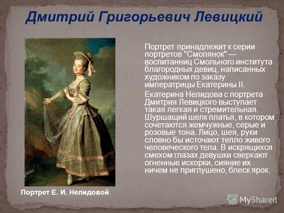 Портрет принадлежит к серии портретов