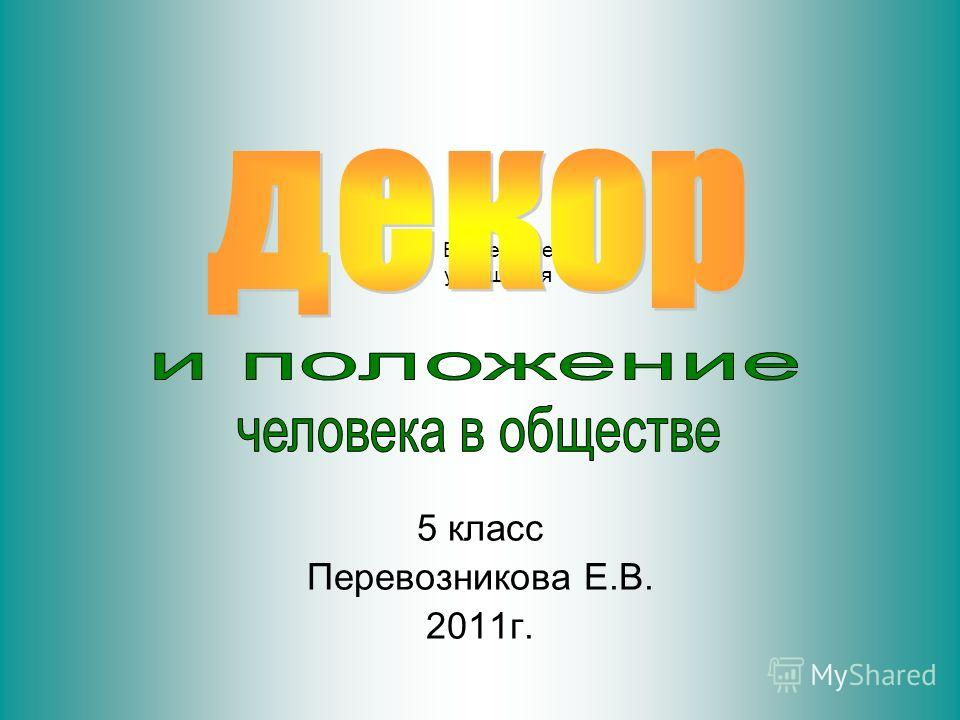 Египетские украшения 5 класс Перевозникова Е.В. 2011г.