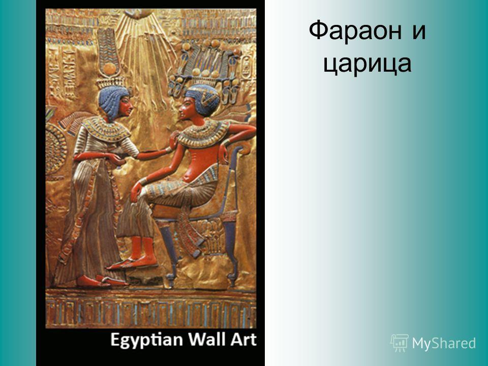 Фараон и царица