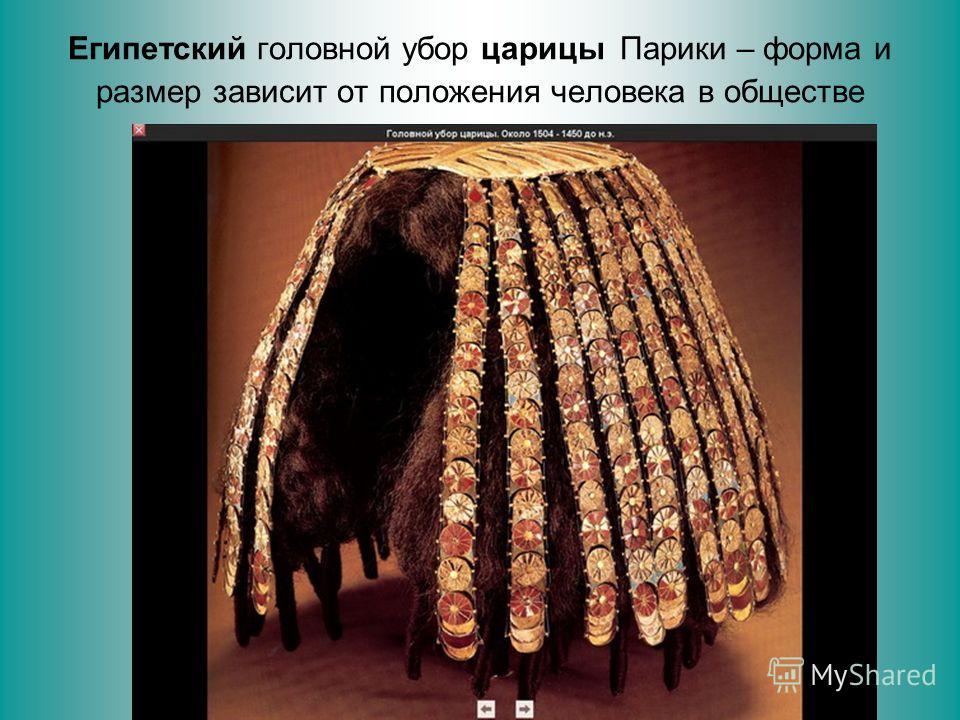 Египетский головной убор царицы Парики – форма и размер зависит от положения человека в обществе