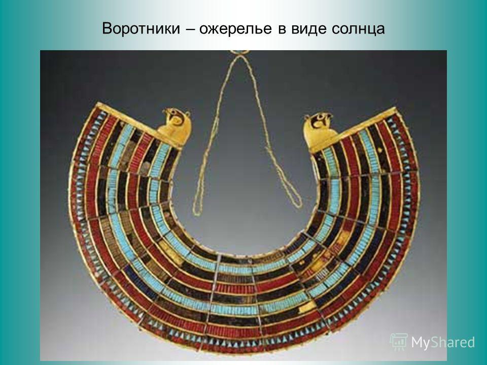 Воротники – ожерелье в виде солнца