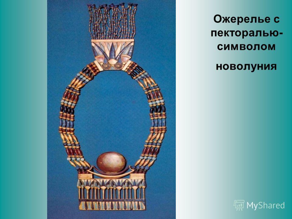 Ожерелье с пекторалью- символом новолуния