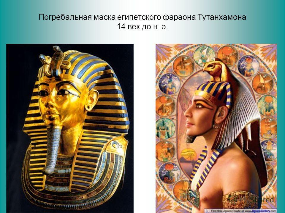 Погребальная маска египетского фараона Тутанхамона 14 век до н. э.