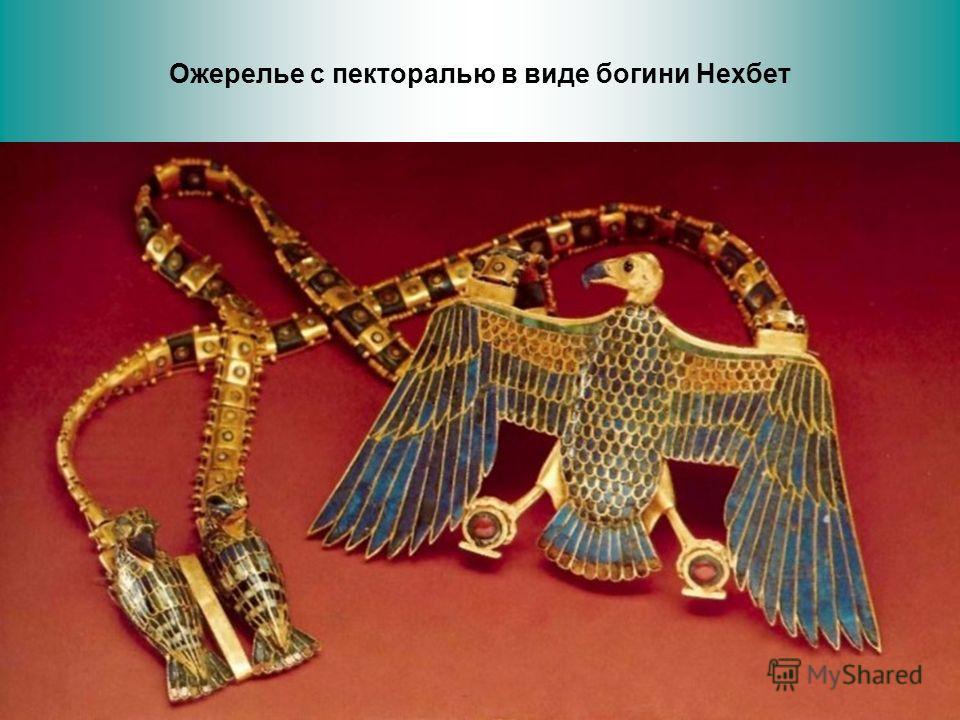 Ожерелье с пекторалью в виде богини Нехбет