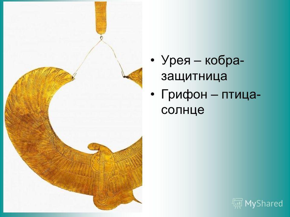 Урея – кобра- защитница Грифон – птица- солнце