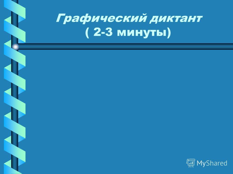 Графический диктант ( 2-3 минуты)