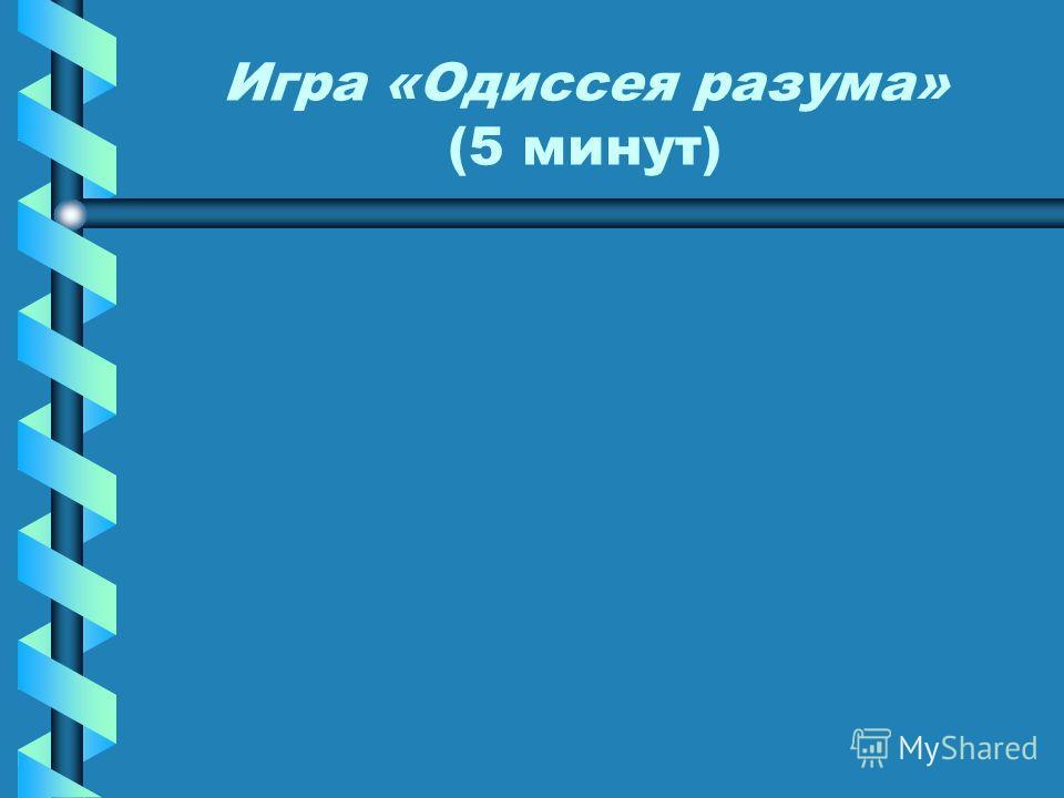 Игра «Одиссея разума» (5 минут)