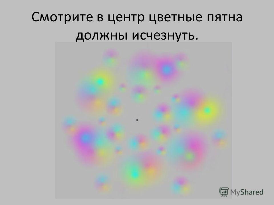 Смотрите в центр цветные пятна должны исчезнуть.