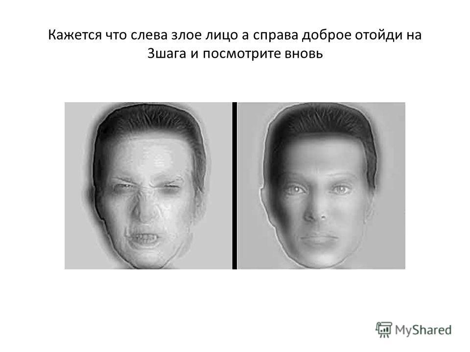 Кажется что слева злое лицо а справа доброе отойди на 3шага и посмотрите вновь