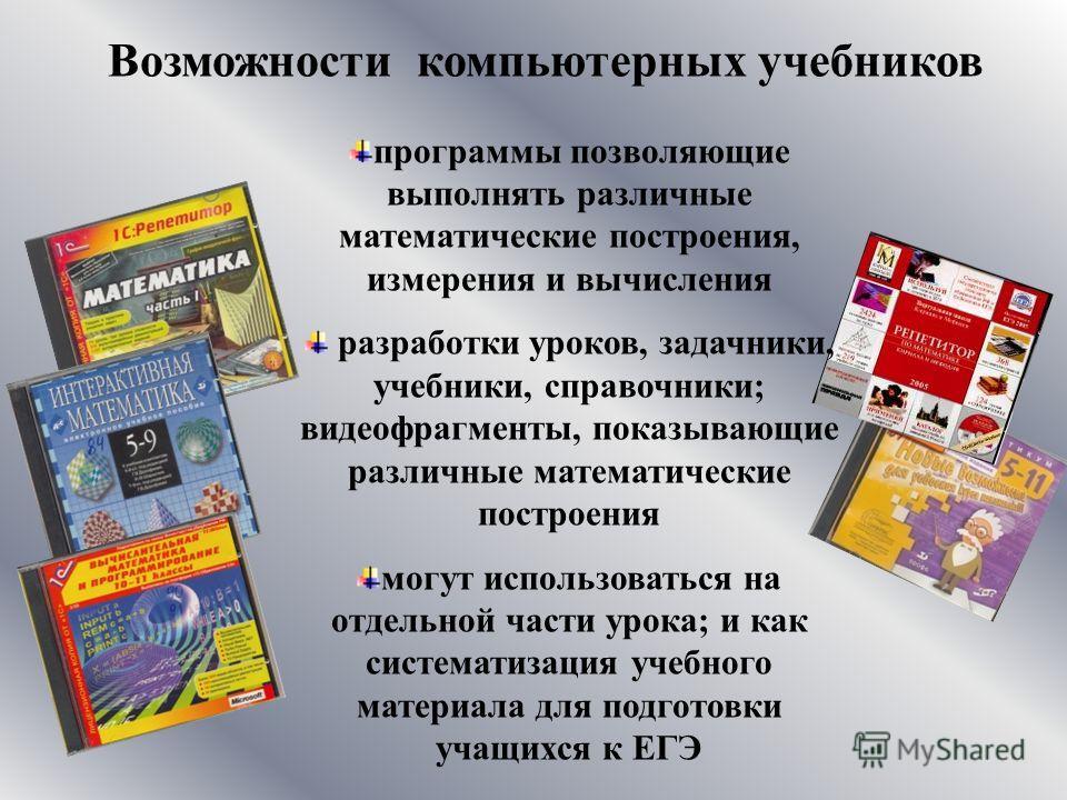 Возможности компьютерных учебников программы позволяющие выполнять различные математические построения, измерения и вычисления разработки уроков, задачники, учебники, справочники; видеофрагменты, показывающие различные математические построения могут