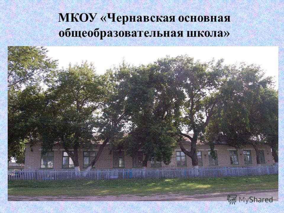 МКОУ «Чернавская основная общеобразовательная школа»