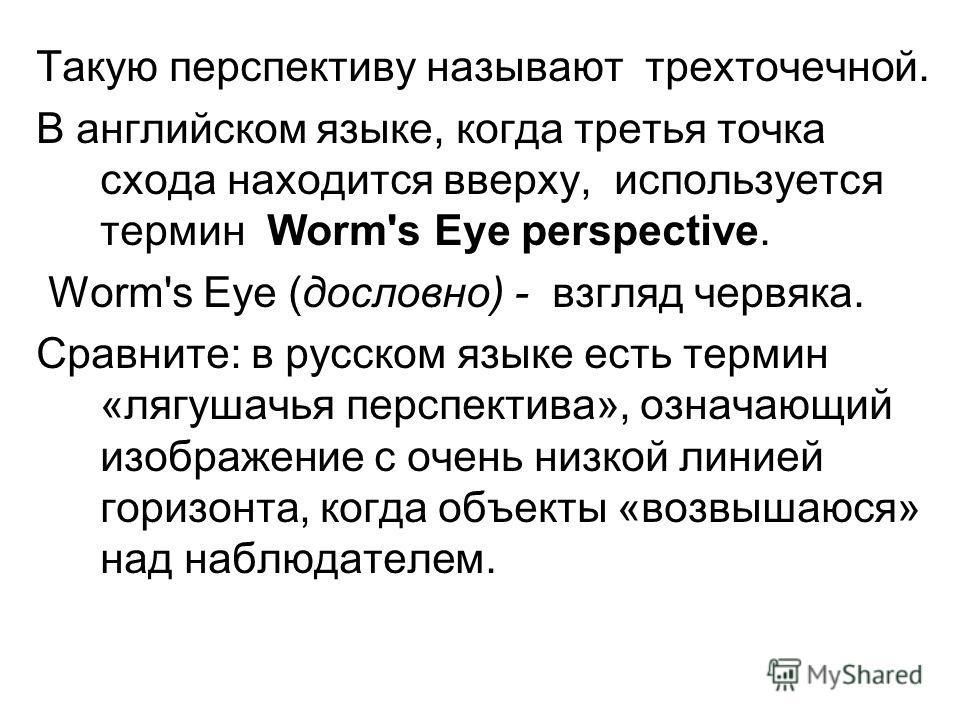Такую перспективу называют трехточечной. В английском языке, когда третья точка схода находится вверху, используется термин Worm's Eye perspective. Worm's Eye (дословно) - взгляд червяка. Сравните: в русском языке есть термин «лягушачья перспектива»,
