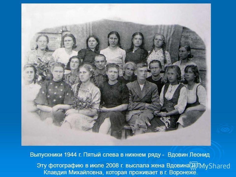 Выпускники 1944 г. Пятый слева в нижнем ряду - Вдовин Леонид Эту фотографию в июле 2008 г. выслала жена Вдовина Л.Г., Клавдия Михайловна, которая проживает в г. Воронеже.