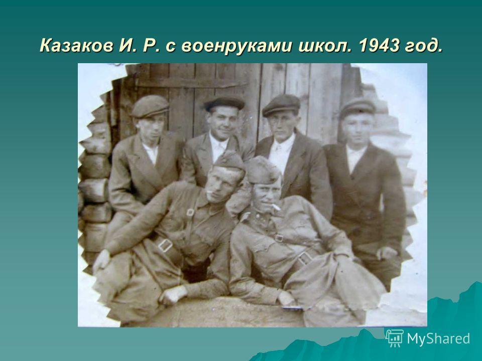 Казаков И. Р. с военруками школ. 1943 год.