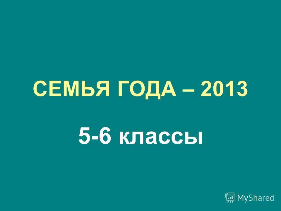 СЕМЬЯ ГОДА – 2013 5-6 классы