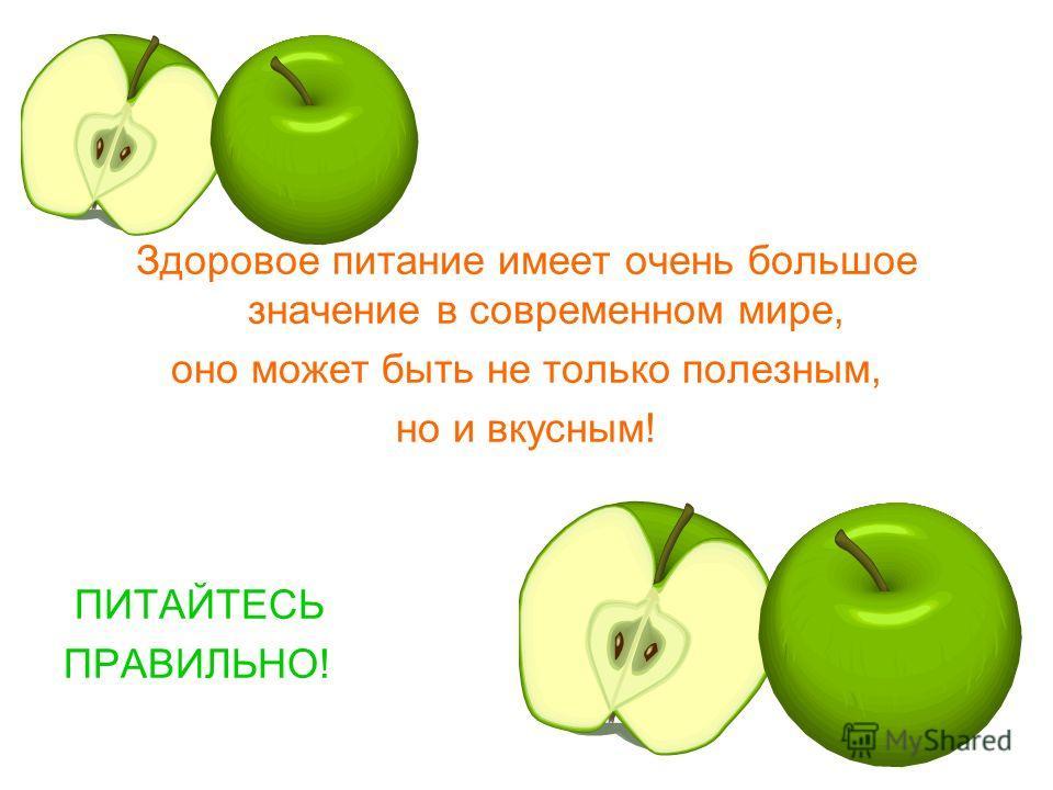 Здоровое питание имеет очень большое значение в современном мире, оно может быть не только полезным, но и вкусным! ПИТАЙТЕСЬ ПРАВИЛЬНО!