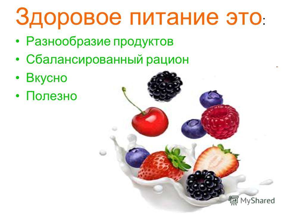 Здоровое питание это : Разнообразие продуктов Сбалансированный рацион Вкусно Полезно