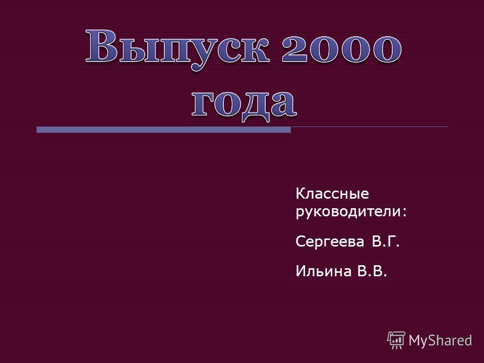 Классные руководители: Сергеева В.Г. Ильина В.В.