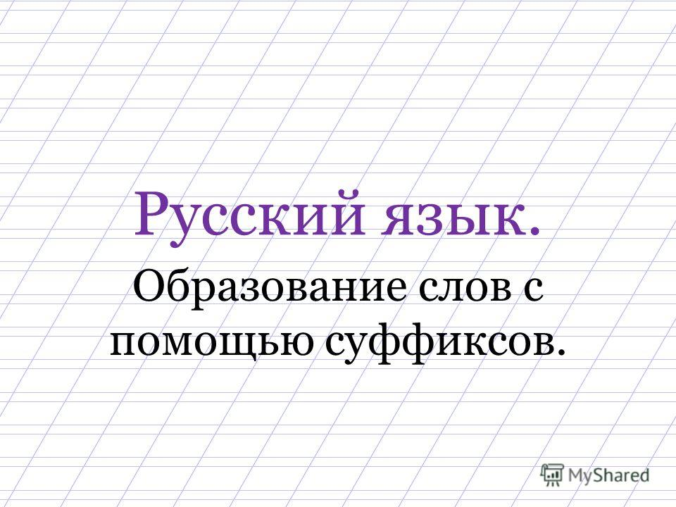 Русский язык. Образование слов с помощью суффиксов.