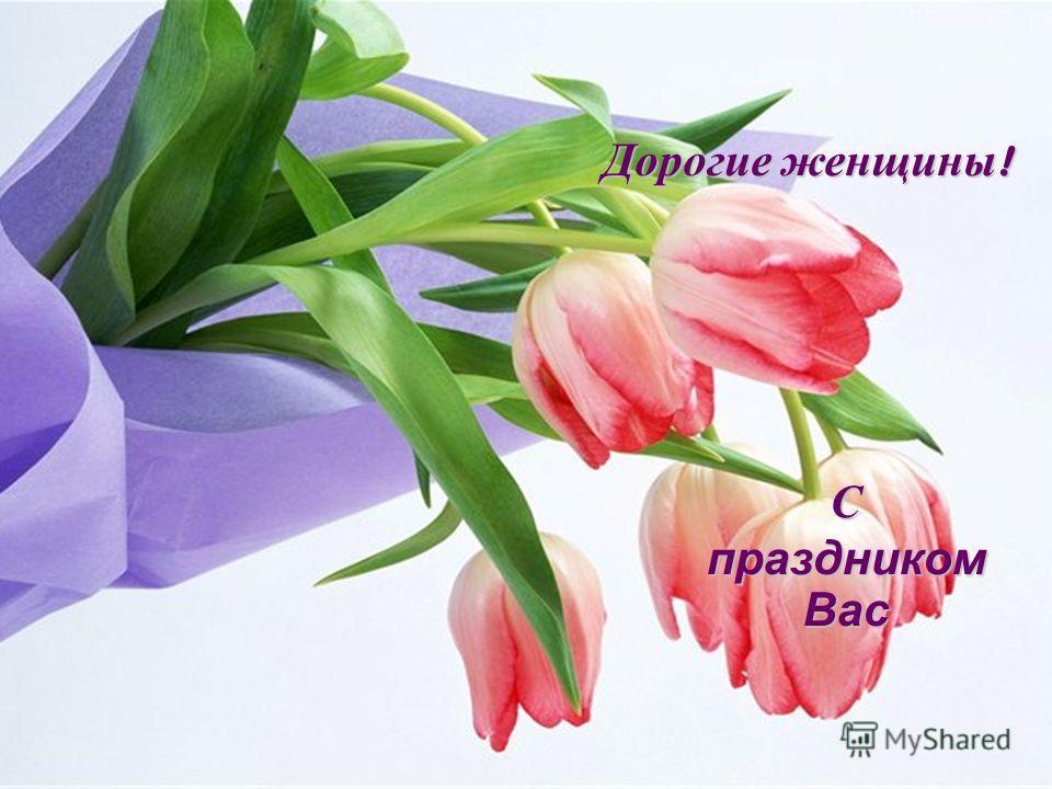 С праздником С праздникомВас Дорогие женщины !