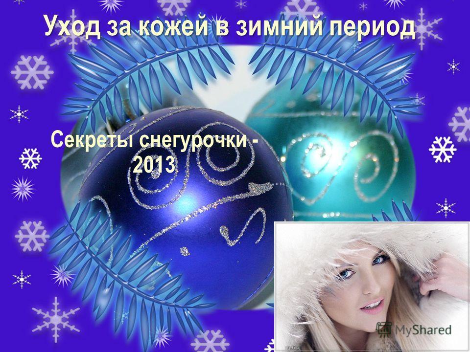 Уход за кожей в зимний период Секреты снегурочки - 2013