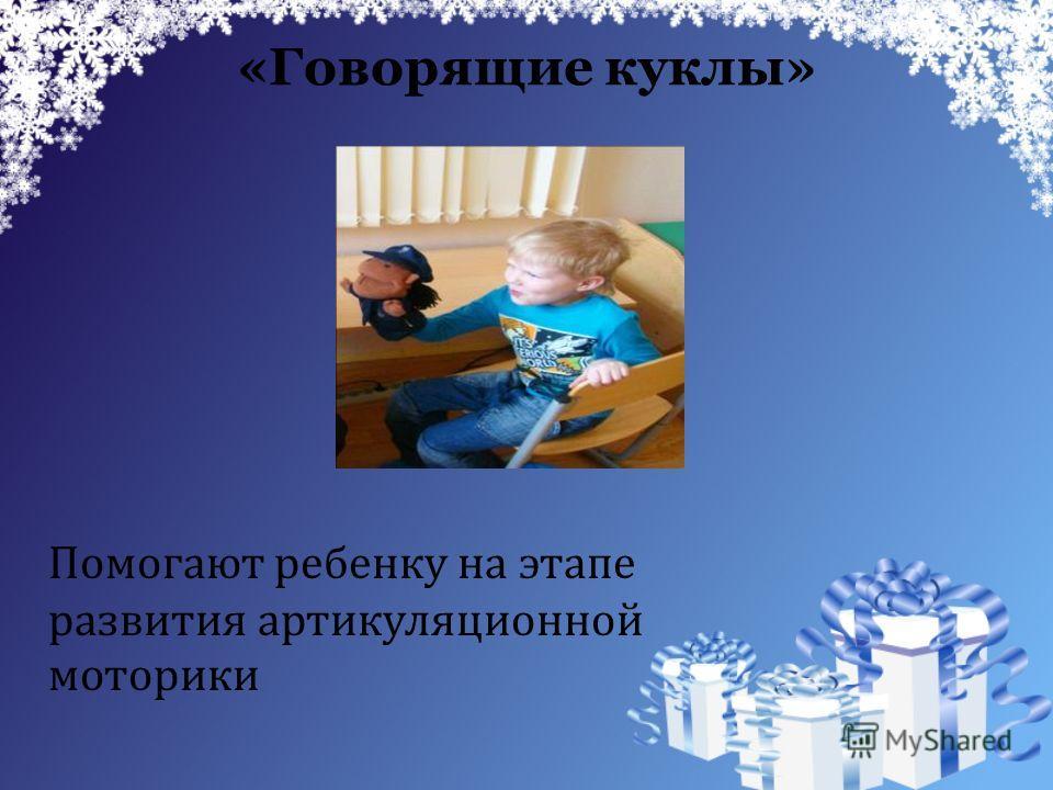«Говорящие куклы» Помогают ребенку на этапе развития артикуляционной моторики