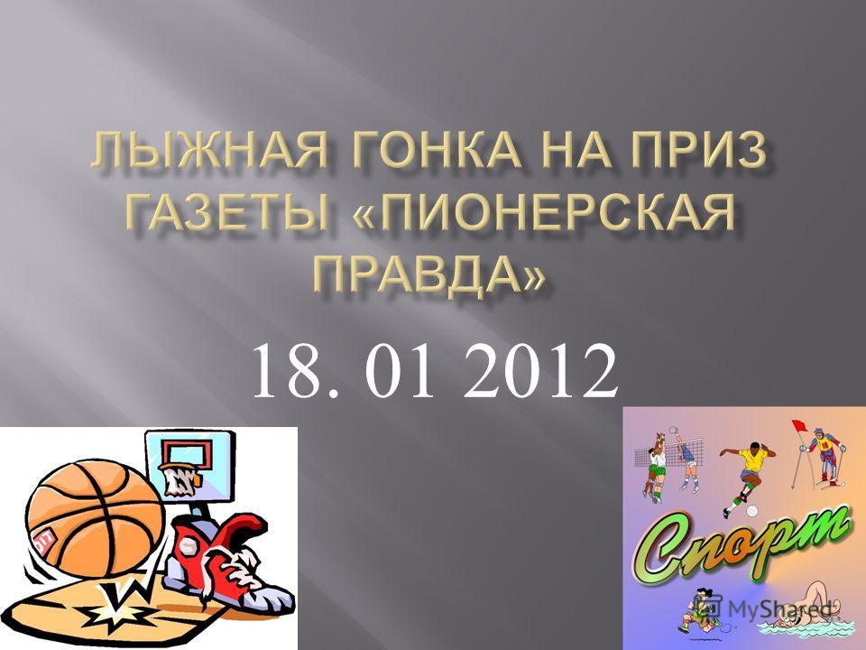 18. 01 2012