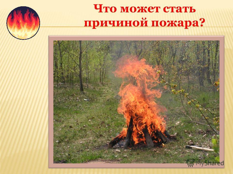Что может стать причиной пожара?