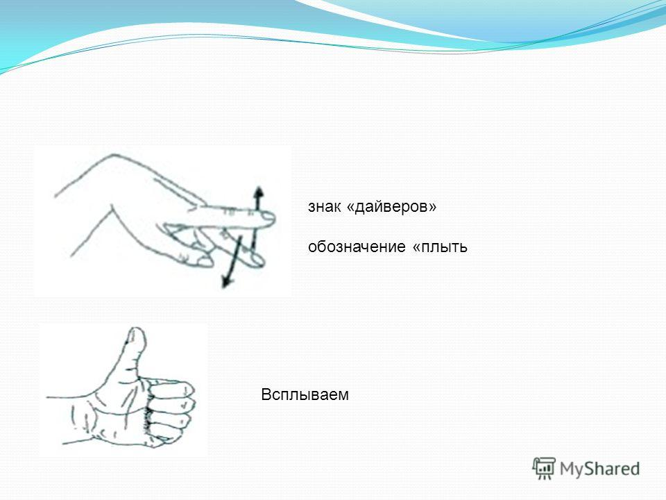знак «дайверов» обозначение «плыть Всплываем