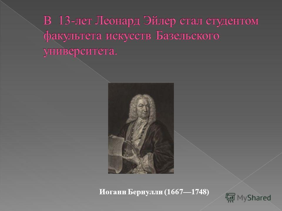 Иоганн Бернулли (16671748)