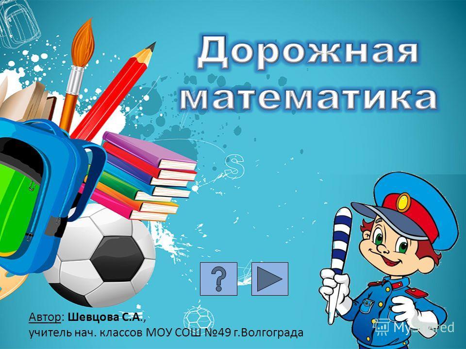 Автор: Шевцова С.А., учитель нач. классов МОУ СОШ 49 г.Волгограда