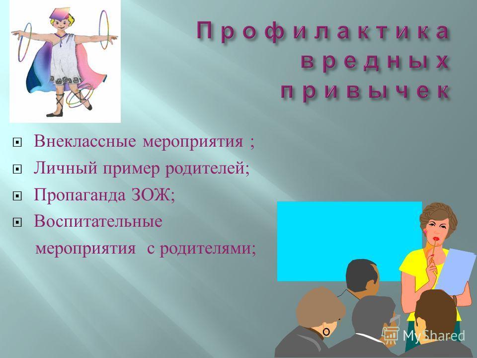 Внеклассные мероприятия ; Личный пример родителей ; Пропаганда ЗОЖ ; Воспитательные мероприятия с родителями ;