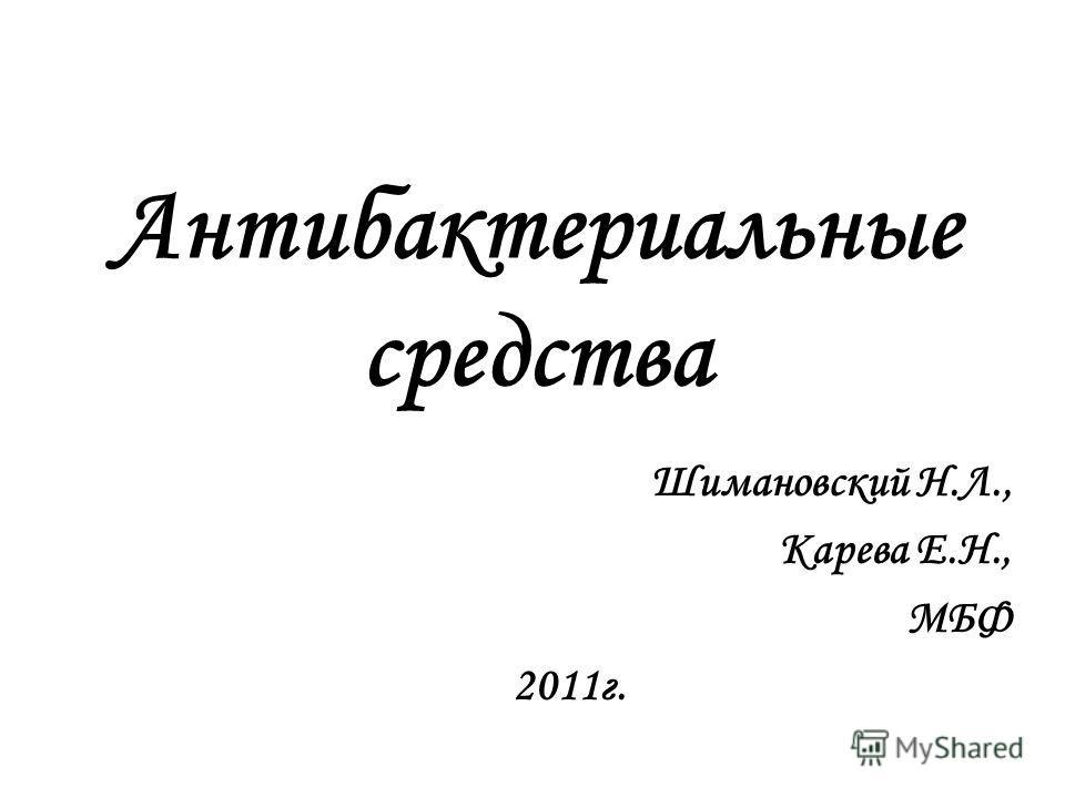 Антибактериальные средства Шимановский Н.Л., Карева Е.Н., МБФ 2011г.