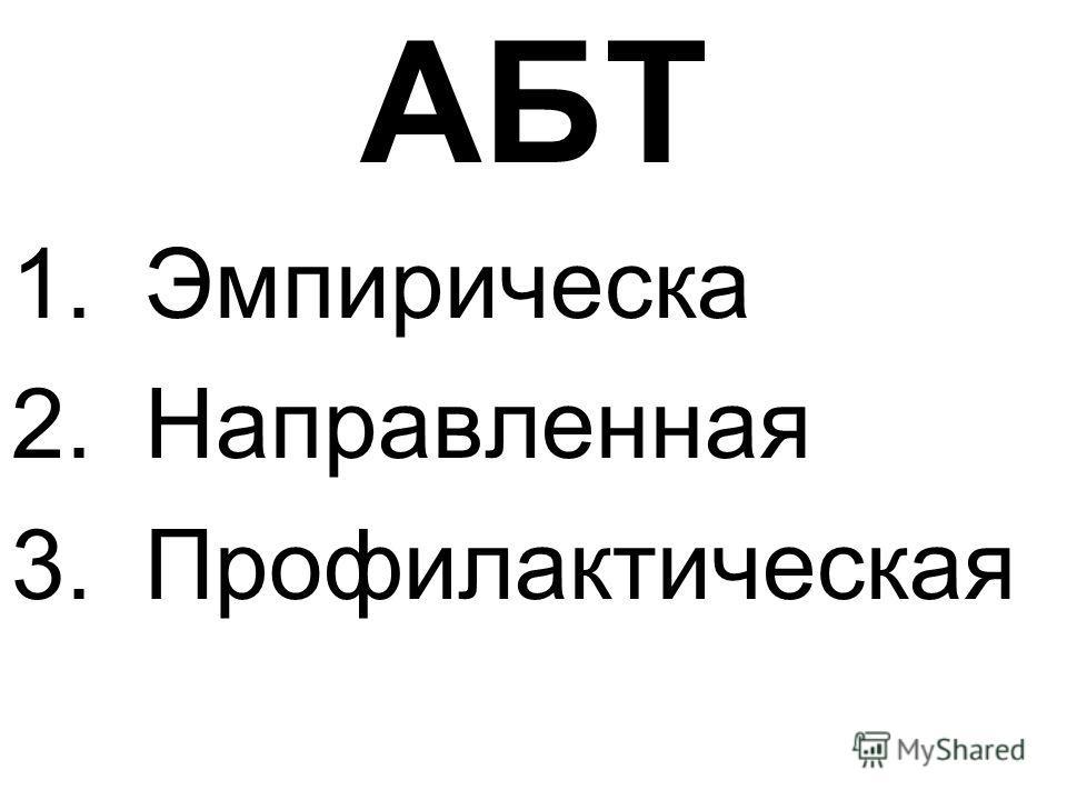 АБТ 1.Эмпирическа 2.Направленная 3.Профилактическая