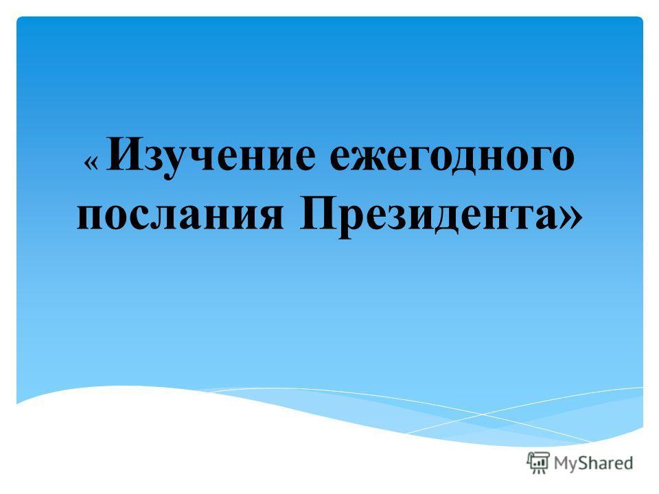 « Изучение ежегодного послания Президента»