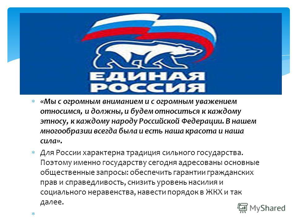 «Мы с огромным вниманием и с огромным уважением относимся, и должны, и будем относиться к каждому этносу, к каждому народу Российской Федерации. В нашем многообразии всегда была и есть наша красота и наша сила». Для России характерна традиция сильног