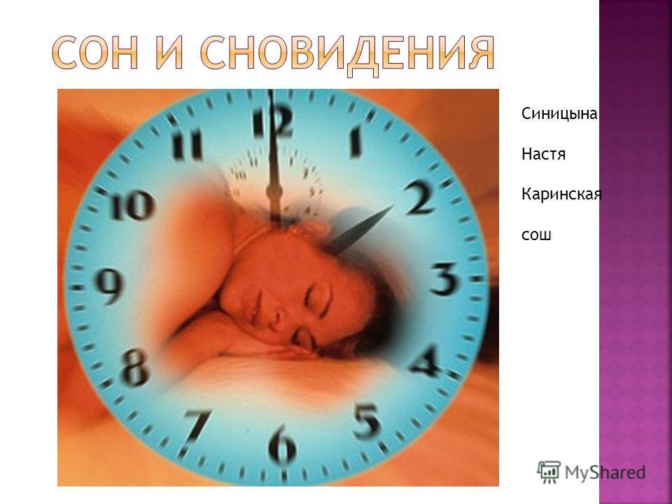 Синицына Настя Каринская сош