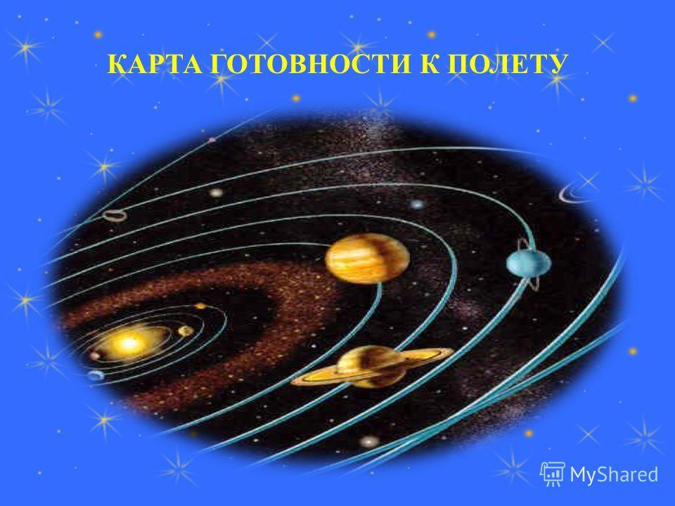 КАРТА ГОТОВНОСТИ К ПОЛЕТУ