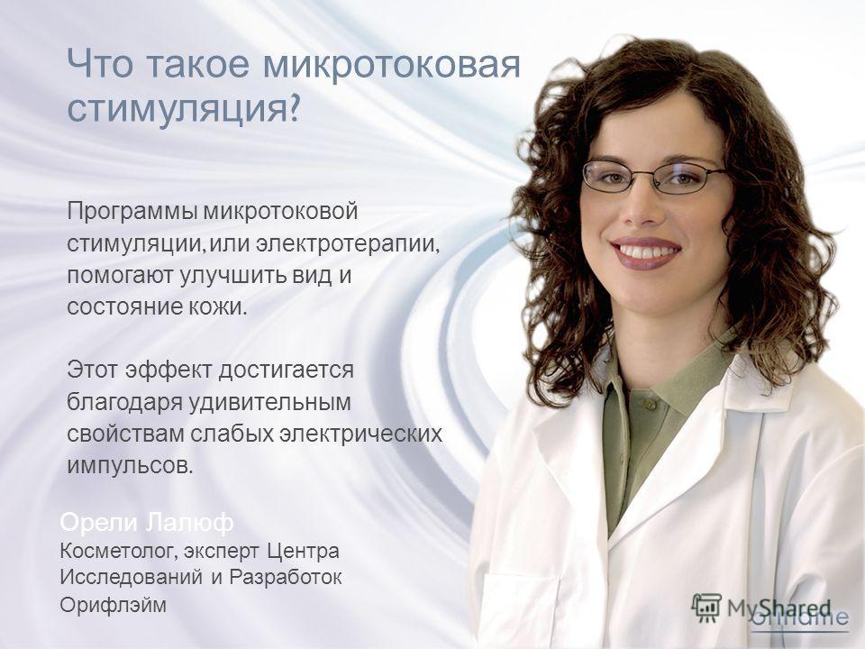 Программы микротоковой стимуляции, или электротерапии, помогают улучшить вид и состояние кожи. Этот эффект достигается благодаря удивительным свойствам слабых электрических импульсов. Что т акое м икротоковая стимуляция ? Орели Л алюф Косметолог, э к
