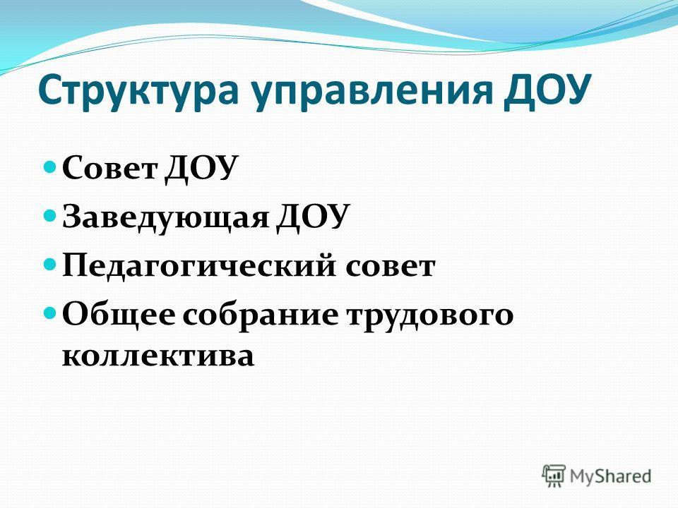 Структура управления ДОУ Совет ДОУ Заведующая ДОУ Педагогический совет Общее собрание трудового коллектива