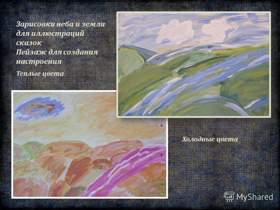 Зарисовки неба и земли для иллюстраций сказок Пейзаж для создания настроения Холодные цвета Теплые цвета