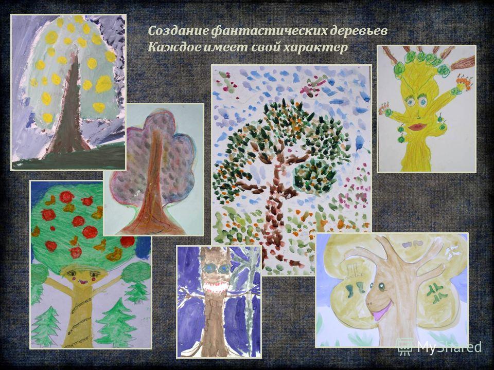 Создание фантастических деревьев Каждое имеет свой характер