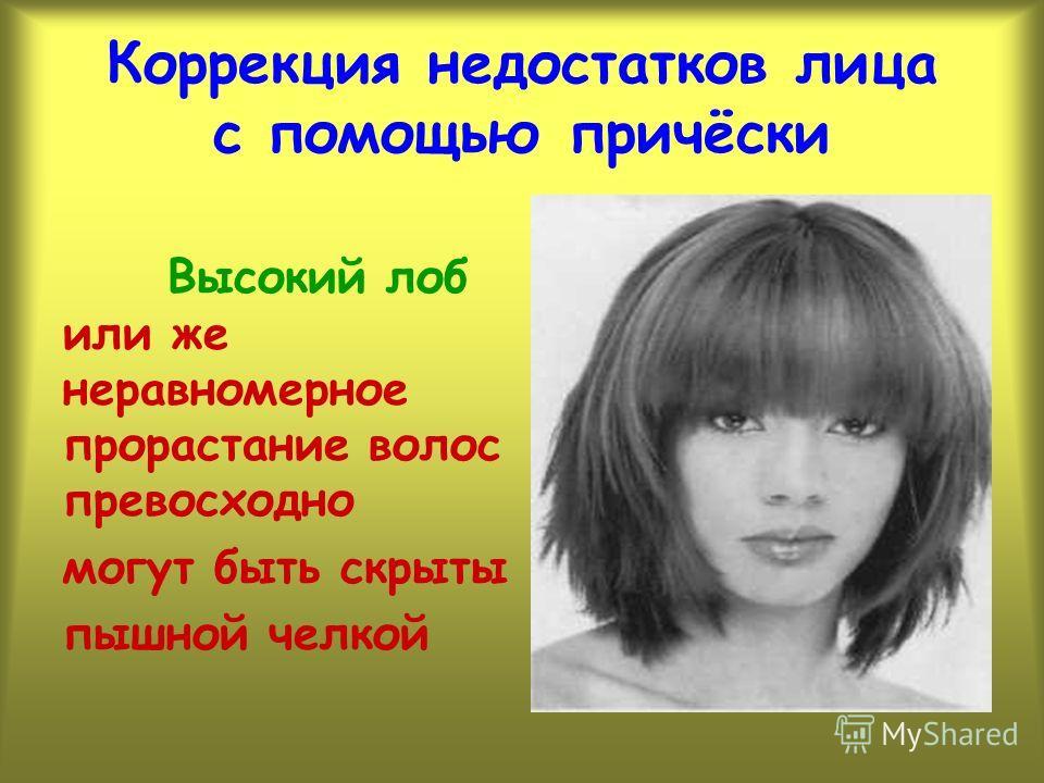 Коррекция недостатков лица с помощью причёски Высокий лоб или же неравномерное прорастание волос превосходно могут быть скрыты пышной челкой