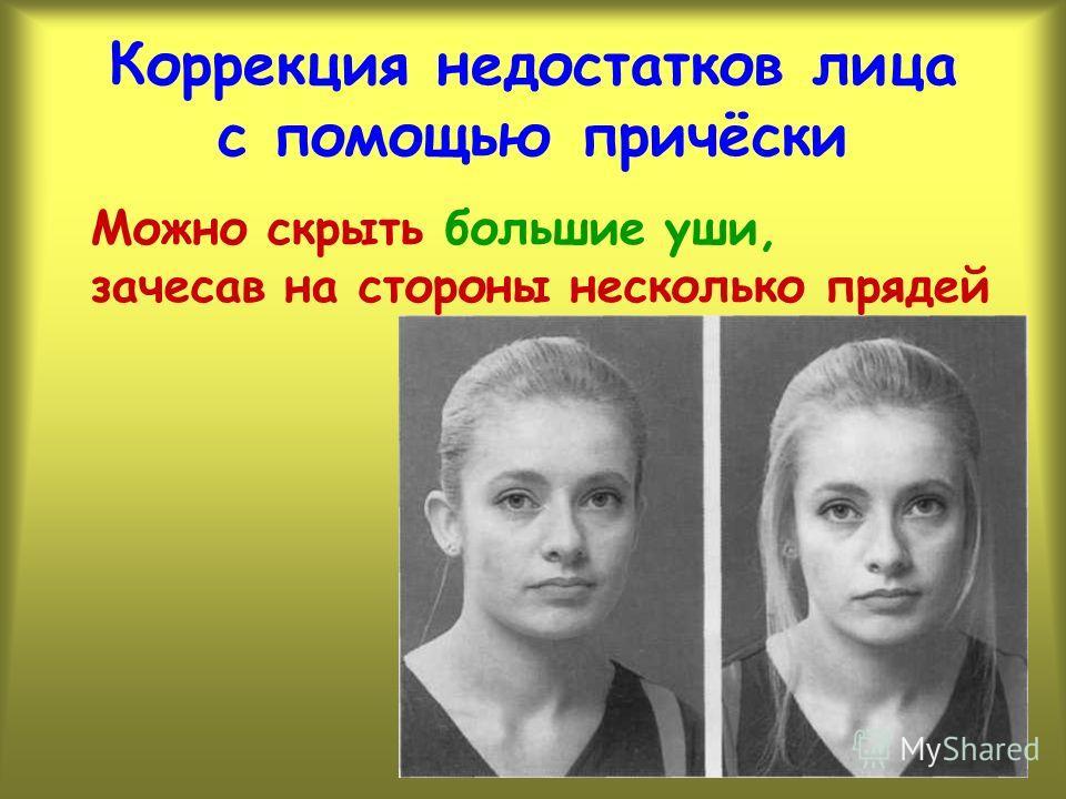 Коррекция недостатков лица с помощью причёски Можно скрыть большие уши, зачесав на стороны несколько прядей