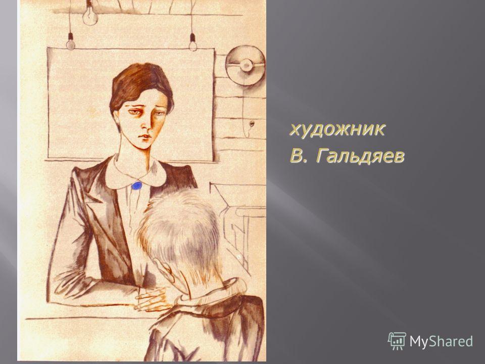 художник В. Гальдяев