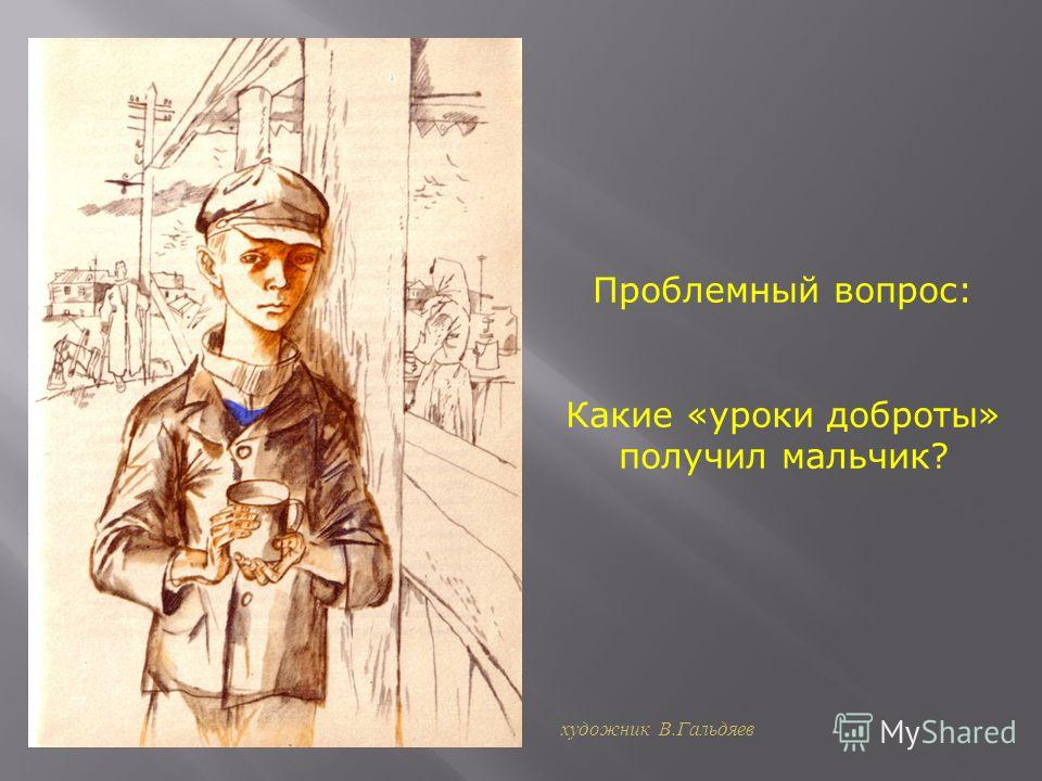 художник В. Гальдяев Проблемный вопрос: Какие «уроки доброты» получил мальчик?